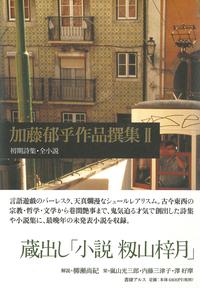 加藤郁乎作品撰集Ⅱ - L・H陽光出版